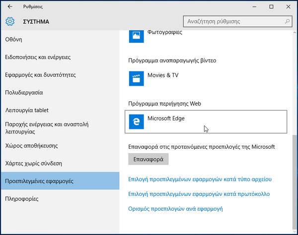 default-browser-windows10, laptop service, pc security, desktop service,