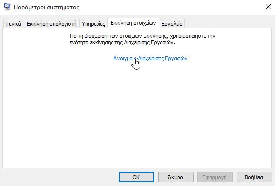 msconfig-windows, laptop service, pc security, desktop service
