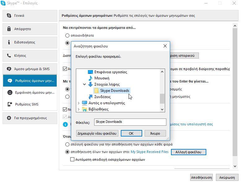skype-downloads-windows, laptop service, pc security, desktop service
