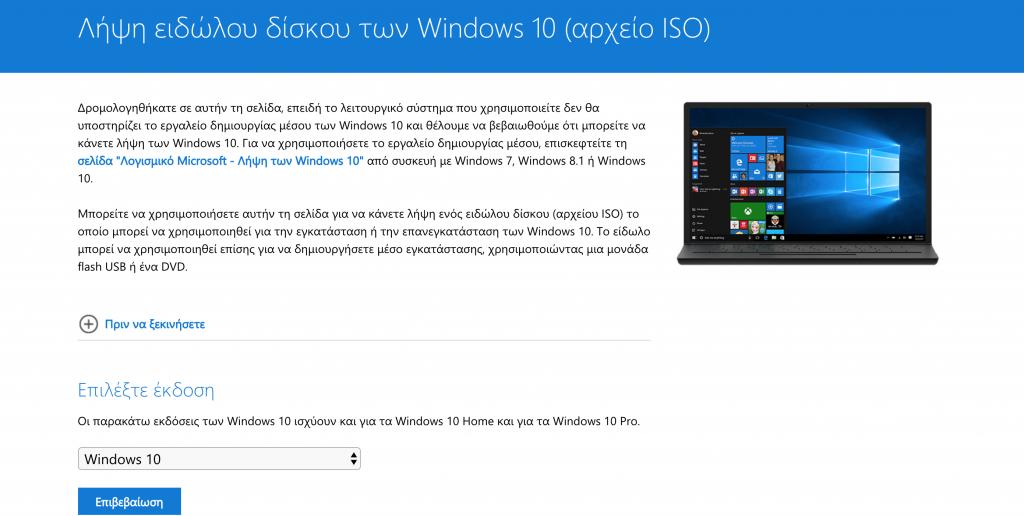 Λήψη των Windows 10