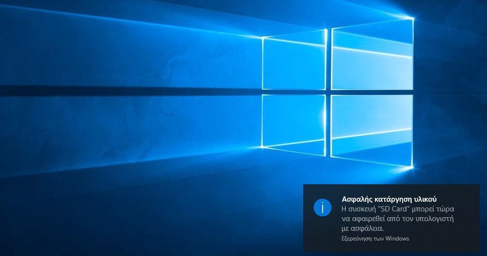 asfalis katargisi usb windows 10